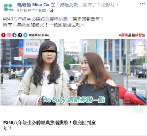 「嘎老師 Miss Ga」走上街頭尋找路人接唱流行歌,引起社群廣大的迴響,讓歌唱更貼近生活,間接打響品牌。